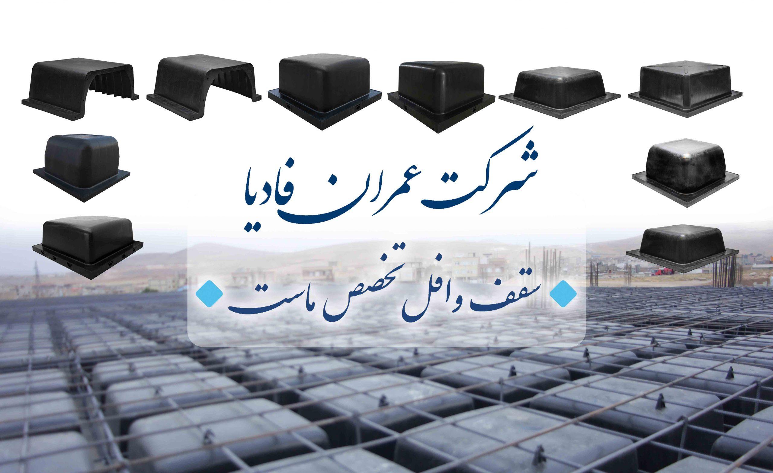 شرکت عمران فادیا