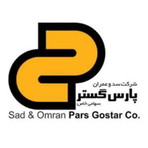 شرکت-عمران-پارس-گستر